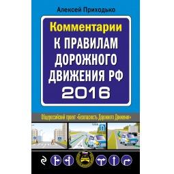 Купить Комментарии к Правилам дорожного движения РФ с изменениями на 2016 год