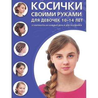 Купить Косички своими руками для девочек 10-14 лет