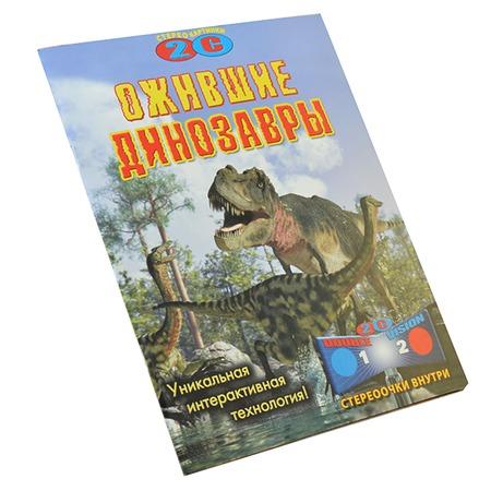 Купить Ожившие динозавры