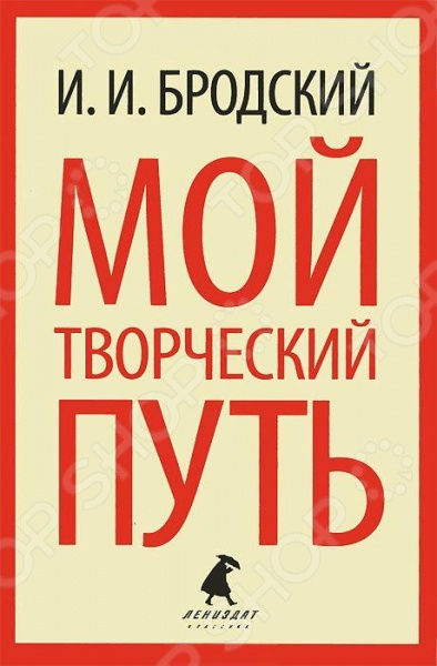 Мой творческий путьМемуары деятелей искусства и культуры<br>Выдающийся советский художник Исаак Израилевич Бродский был одним из зачинателей советской реалистической живописи. Бродский был известен как талантливый мастер пейзажа и портретист. Его пейзажи отличались своеобразием поэтического видения природы, большим композиционным мастерством. В воспоминаниях автор рассказывает о своей жизни, занятиях искусством, творческих поисках, встречах с известными людьми.<br>