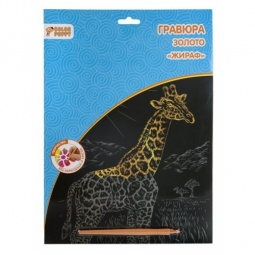 фото Гравюра маленькая с пластиковым штихелем Color Puppy «Жираф» 95258