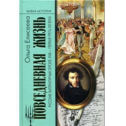Купить Повседневная жизнь русских литературных героев XVIII - первая половина XIX века