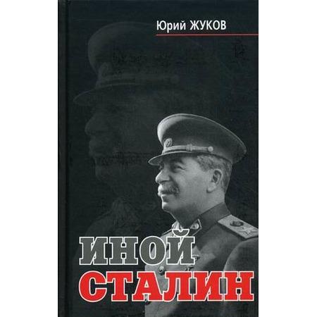 Купить Иной Сталин