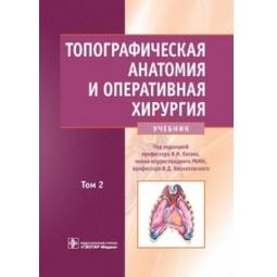фото Топографическая анатомия и оперативная хирургия. В 2 томах. Том 2