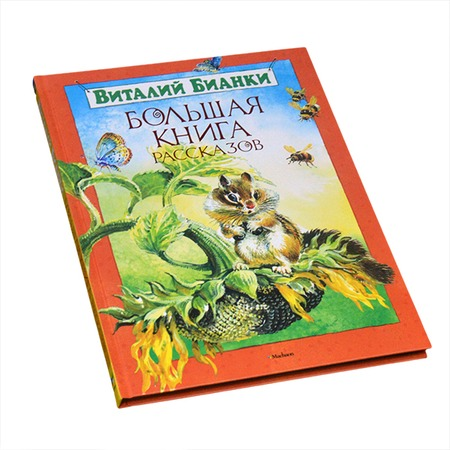 Купить Большая книга рассказов