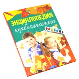 Купить Энциклопедия первоклассника