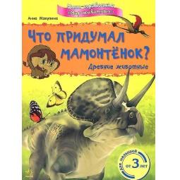 фото Что придумал мамонтенок? Древние животные