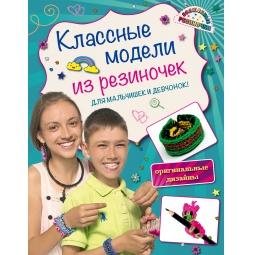 Купить Классные модели из резиночек для мальчишек и девчонок