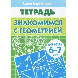 Купить Знакомимся с геометрией. Тетрадь (для детей 6-7 лет)