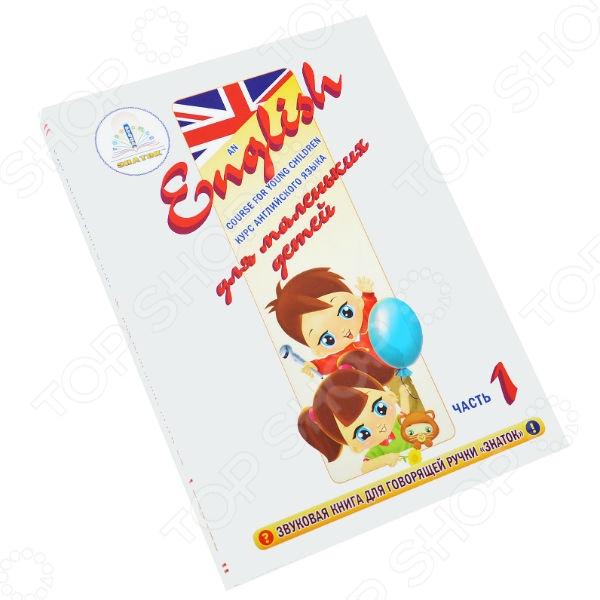 Курс английского языка для маленьких детей Знаток 978-5-4244-0034-6 курс английского языка для финансистов