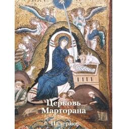 фото Церковь Марторана. Палермо
