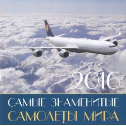 Купить Самые знаменитые самолеты мира. Календарь настенный на 2016 год