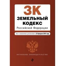 фото Земельный кодекс Российской Федерации. Текст с изменениями и дополнениями на 25 февраля 2016 год
