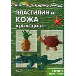 фото Пластилин и кожа крокодила. Не просто пластилин