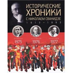 Купить Исторические хроники с Николаем Сванидзе. Выпуск 22. 1975-1977