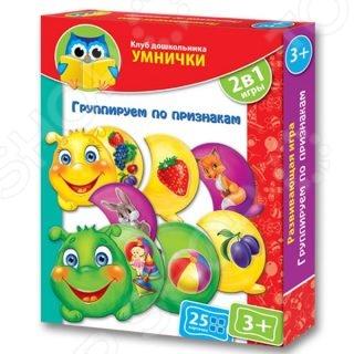 Игра настольная обучающая Vladi Toys «Группируем по признакам» настольная игра vladi toys развивающая кд умнички фрукты овощи vt1306 06