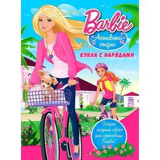 Купить Барби. Активный отдых