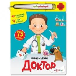 Купить Маленький доктор