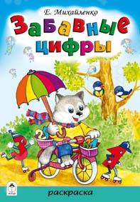 Забавные цифрыРаскраски-сказки<br>Детская раскраска со стихами.<br>