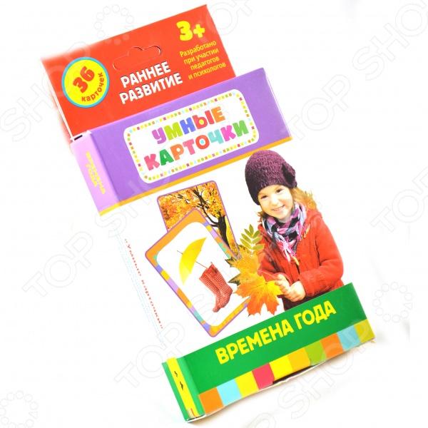 Времена года. Развивающие карточкиЗнакомство с окружающим миром<br>Уникальная развивающая серия Умные карточки . Набор состоит из 36 картонных карточек с играми и заданиями, направленными на подготовку к школе. Карточки предназначены для групповых и индивидуальных занятий с детьми от 3 лет. Включают правила и методические рекомендации.<br>