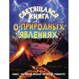фото Светящаяся книга о природных явлениях