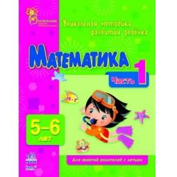 фото Математика. Часть 1 (для детей 5-6 лет)