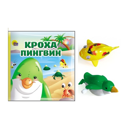Купить Кроха пингвин (+ заводные игрушки)