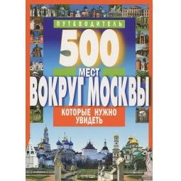 Купить 500 мест вокруг Москвы, которые нужно увидеть