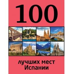 Купить 100 лучших мест Испании