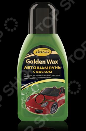 Автошампунь с воском Астрохим ACT-320 Golden Wax