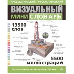 Купить Арабско-русский русско-арабский визуальный мини-словарь