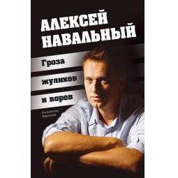 Купить Алексей Навальный. Гроза жуликов и воров