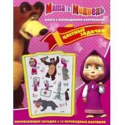 Купить Маша и медведь. Цветные задачки. Книга с переводными картинками