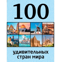 Купить 100 удивительных стран мира