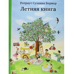 фото Летняя книга