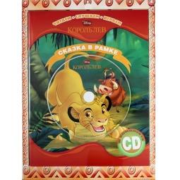 фото Король-лев (+CD)