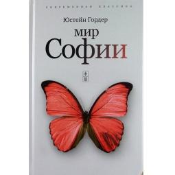 фото Мир Софии