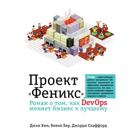 """Купить Проект """"Феникс"""". Роман о том, как DevOps меняет бизнес к лучшему"""