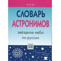 Купить Словарь астронимов. Звездное небо по-русски