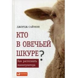 фото Кто в овечьей шкуре?Как распознать манипулятора