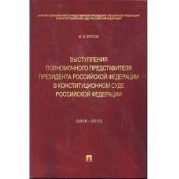 фото Выступления полномочного представителя Президента Российской Федерации в Конституционном Суде Российской Федерации
