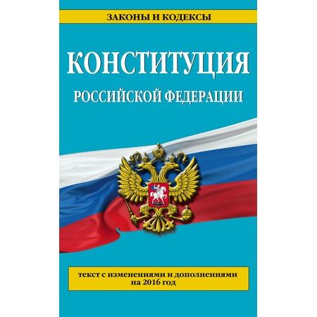 Купить Конституция Российской Федерации (по состоянию на 2016 год)
