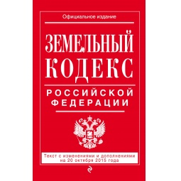 фото Земельный кодекс Российской Федерации. Текст с изменениями и дополнениями на 20 октября 2015 год