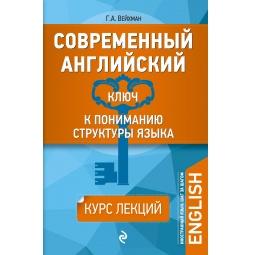 Купить Современный английский. Ключ к пониманию структуры языка