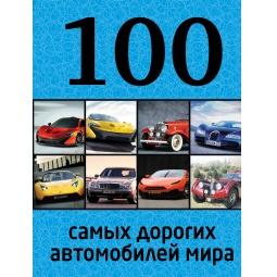 Купить 100 самых дорогих автомобилей мира