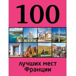 Купить 100 лучших мест Франции
