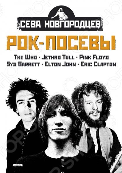 Второй том музыкальной энциклопедии автора и ведущего легендарной программы Рок-посевы на радиостанции Би-Би-Си Севы Новгородцева.