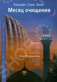 Месяц очищенияИслам (мусульманство)<br>В книге освещаются все аспекты Священного месяца Рамадан.<br>
