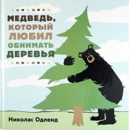 фото Медведь, который любил обнимать деревья