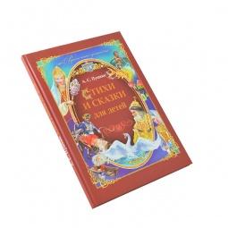 фото Стихи и сказки для детей